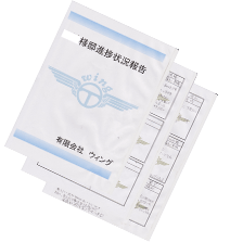進捗情報報告書・作業日誌