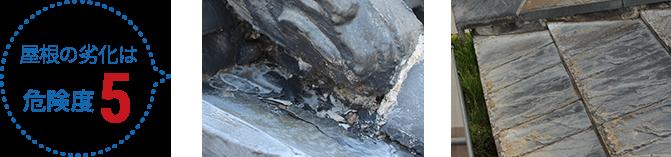 塗膜の劣化は防水効果がなくなりとても危険!