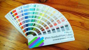 塗装_色選び_塗装用標準色